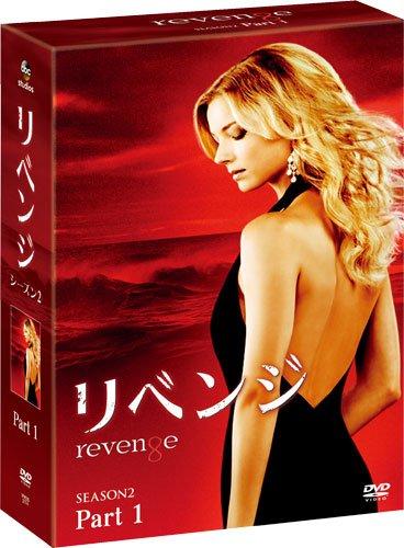 リベンジ シーズン2 コレクターズ BOX Part1 [DVD]の詳細を見る