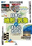 改訂版 理科の地図帳 <地形・気象編> ~日本の地形と気象がまるごとわかる~ (ビジュアルはてなマップ)