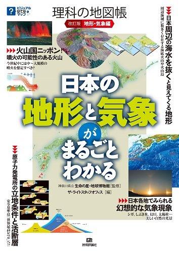 改訂版 理科の地図帳 <地形・気象編> ~日本の地形と気象がまるごとわかる~ (ビジュアルはてなマップ)の詳細を見る