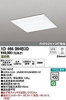 オーデリック ベースライト 【XD 466 004B3D】 店舗・施設用照明 テクニカルライト 【XD466004B3D】