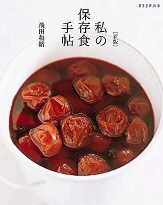 [新版]私の保存食手帖 (ESSEの本)