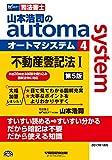 司法書士 山本浩司のautoma system (4) 不動産登記法(1) 第5版