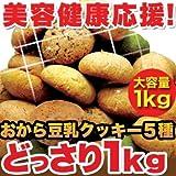 訳あり 豆乳おからクッキー 1kg(250gx4)