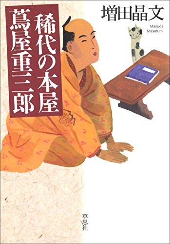 稀代の本屋 蔦屋重三郎の詳細を見る