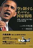 空を制するオバマの国家戦略 中国、日本を手玉に取る巨大軍事産業