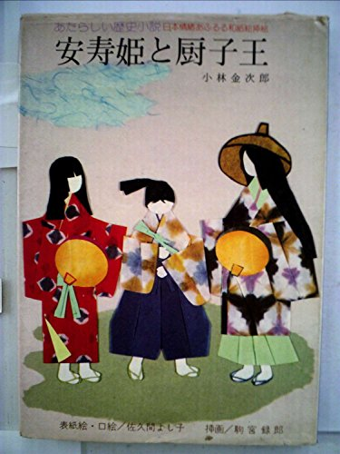 安寿姫と厨子王―あたらしい歴史小説 日本情緒あふるる和紙絵挿絵 (1976年)