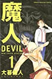 魔人?DEVIL?(1) (週刊少年マガジンコミックス)