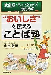 """飲食店・ネットショップのための""""おいしさ""""を伝えることば塾 (DO BOOKS)"""