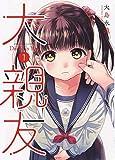 大親友 1 (1巻) (YKコミックス)