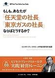 BBTリアルタイム・オンライン・ケーススタディ Vol.3(もしも、あなたが「任天堂の社長」「東京ガスの社長」ならばどうするか?) (ビジネス・ブレークスルー大学出版(NextPublishing))