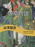 唐草物語 澁澤龍彦コレクション (河出文庫)