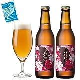 ホワイトデー 【サンクトガーレンさくら 2本】 本物の桜の花を使用した春限定ビール (2・3・4・6・8・12本より選択可)