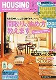 月刊 HOUSING (ハウジング) 2011年 03月号 [雑誌] 画像
