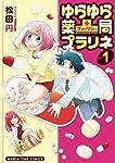 ゆらゆら薬局プラリネ (1) (まんがタイムコミックス)