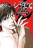 シャモア ① (近代麻雀コミックス)