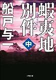 蝦夷地別件 中 (小学館文庫)