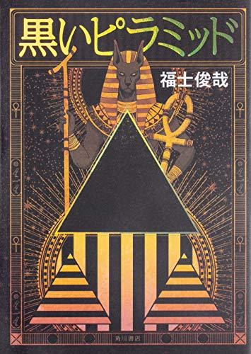 [画像:黒いピラミッド]