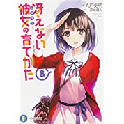 冴えない彼女の育てかた (8) (富士見ファンタジア文庫)
