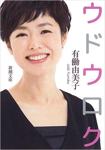 有働由美子アナ、くりぃむしちゅーやマツコ・デラックスと同じナチュラルエイト所属に
