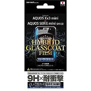 レイ・アウト AQUOS Xx3 mini/SERIE mini SHV38 ケース 保護F 9H 耐衝撃 BL HBガラス RT-AX3MFT/V1