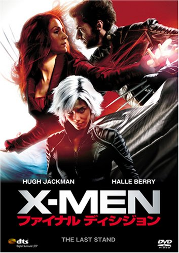 X-MEN:ファイナルディシジョン [DVD]の詳細を見る