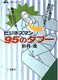 ビジネスマン95のタブー (知的生きかた文庫)