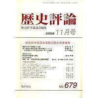 歴史評論 2006年 11月号 [雑誌]