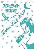 Sophia Live 2007 スターライト ヨコハマ[DVD]