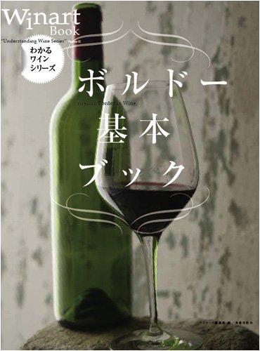 ボルドー基本ブック (わかるワインシリーズ)