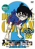 名探偵コナン PART21 Vol.7 [DVD]
