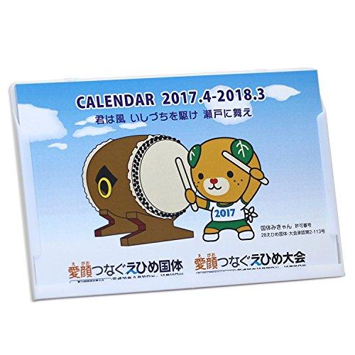 4月始まり愛媛県イメージアップキャラクター国体みきゃんポストカードサイズ卓上カレンダー(2017年4月~2018年3月)