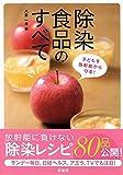 【バーゲンブック】 除染食品のすべて-子どもを放射能から守る!