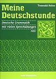ドイツ語の時間[話すための文法]改訂版