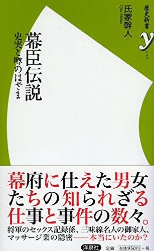幕臣伝説 (歴史新書y 48)の詳細を見る