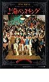 映画パンフレット 「上海バンスキング」監督:深作欣二 出演:松坂慶子、風間杜夫、宇崎竜童