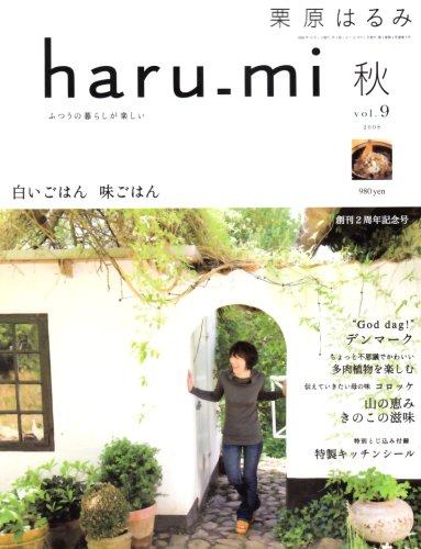 栗原はるみ haru_mi (ハルミ) 2008年 10月号 [雑誌]の詳細を見る
