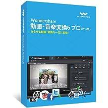 超高速・超高品質変換を実現!Wondershare 動画・音楽変換6 プロ(Win版) 永久ライセンス 動画 変換 編集 ダウンロード ソフト 4K動画変換対応 ニコニコ動画ダウンロード|ワンダーシェアー