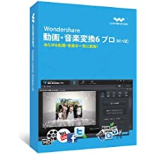 Wondershare 動画・音楽変換6 プロ(Win版) 永久ライセンス 動画 変換 編集 ダウンロード ソフト 4K動画変換対応 YouTubeダウンロード ニコニコ動画ダウンロード|ワンダーシェアー