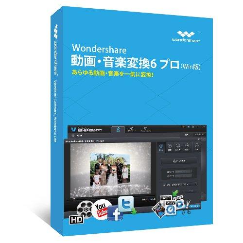 Wondershare 動画・音楽変換6 プロ(Win版) 永久ライセンス 動画 変換 編集 ダウンロード ソフト 4K動画変換対応 YouTubeダウンロード ニコニコ動画ダウンロード ワンダーシェアー
