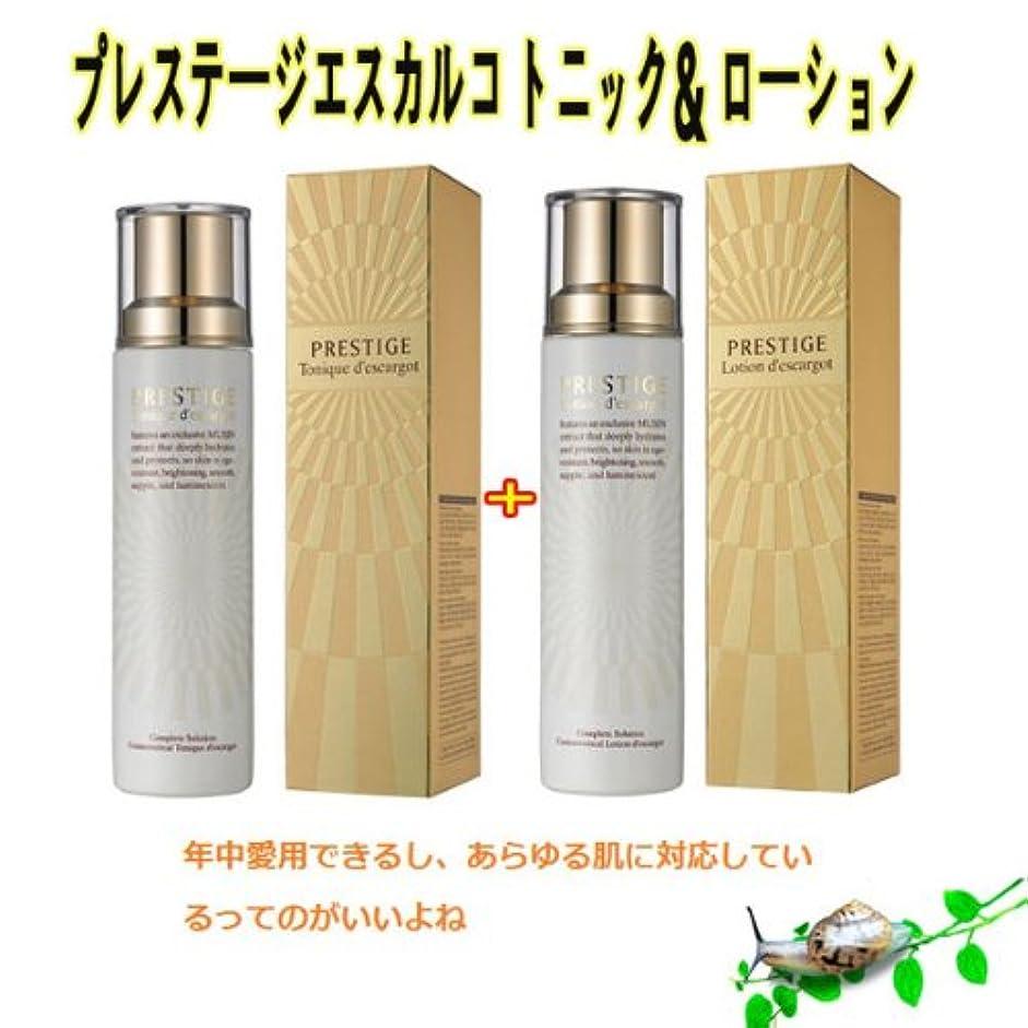 クスコ混合くぼみIt's skin イッツスキン プレステージ エスカルゴ【化粧水+乳液】セット