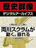 <豊臣秀吉と毛利>両川スクラムが動く。崩れる (歴史群像デジタルアーカイブス)