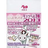 魔法少女まどか☆マギカ キュゥべえ手帳 2013