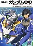 機動戦士ガンダム00  -A wakening of the Trailblazer- (角川スニーカー文庫)