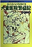 ナバナバパラダイス犬童医院繁盛記 (眠れぬ夜の奇妙な話コミックス)