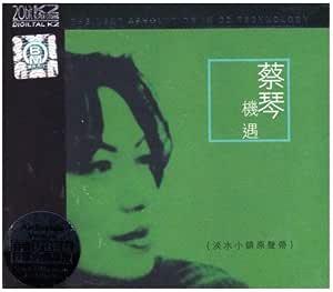 機遇 K2 (中国版) ~ 蔡琴