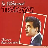 To Eliniko Tragoudi by Petros Anagnostakis (2006-05-03)