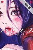 ハピネス(1)【期間限定 無料お試し版】 (週刊少年マガジンコミックス)