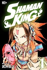 SHAMAN KING ~シャーマンキング~ KC完結版 1巻 表紙画像