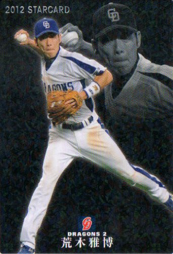 カルビー2012 プロ野球チップス スターカード No.S-13 荒木雅博