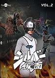 シルバー仮面 Vol.2[DVD]